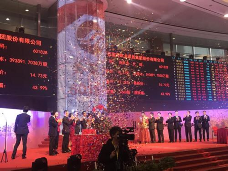 Red Star Macalline rings the bell and get listed in Shanghai Stock Exchange
