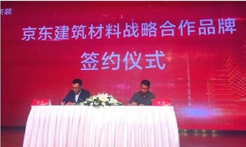 JD.COM, building materials,JD.COM: China E-Commerce Giant Officially Launched the Business of Building Materials