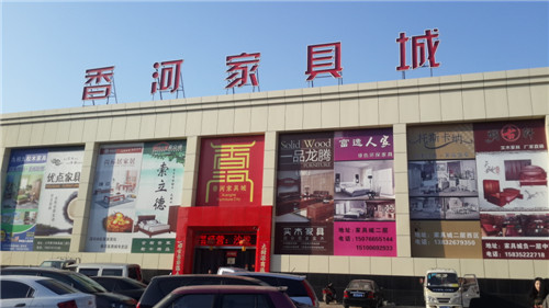 Xianghe Furniture Market
