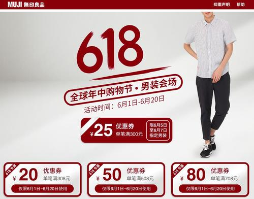 Muji, JD.COM, 618,Muji Opens Flagship Store on JD.com for 6•18 China's E-commerce Festival