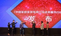 The First Chinese Home E-commerce Delivery and Installation Standard Was Issued