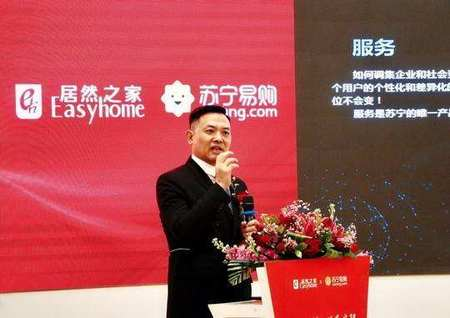 Easyhome hand in Suning to Sell Home Furniture and Home Appliance Together?