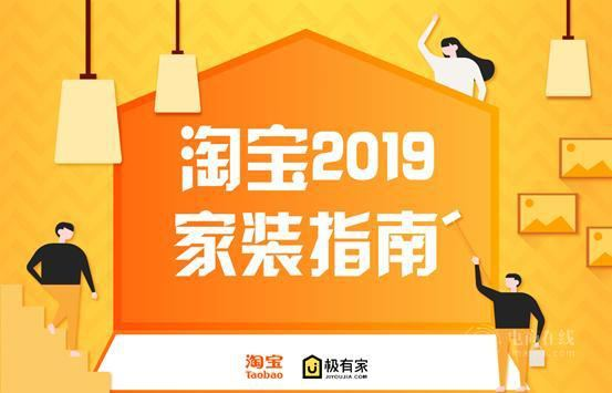 Taobao,Shenzhen , Renting Decoration,Taobao Predicts Home Improvement Trend: Shenzhen Become the Hottest City for Renting Decoration
