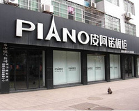 PIANO: plans to set up a smart home company of 30 million yuan