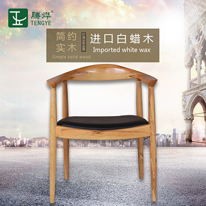TENGYE President Kennedy Chair Nordic Solid Wood Dining Chair Modern Armrest Restaurant Cafe Chair GW016