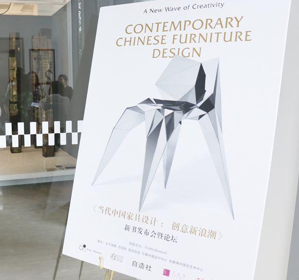 Book on contemporary Chinese furniture design launched in Beijing