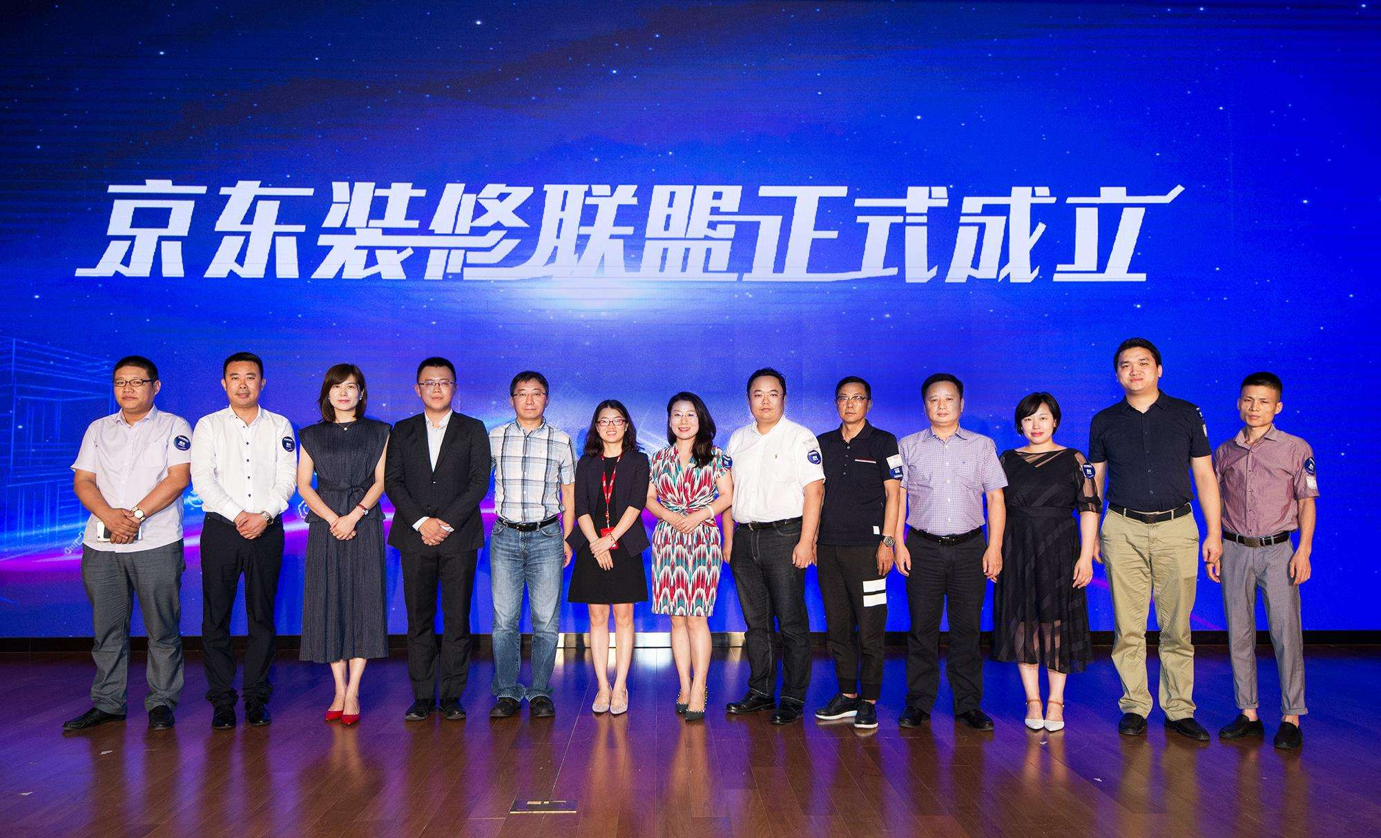 Jingdong,2nd Anniversary Celebration, Jingdong Home Founded Jingdong Decoration Alliance with 11 Chinese Home Decoration Enterprises