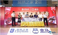 FreshHema Fully Settles in Beijing Easyhome Experience Mall