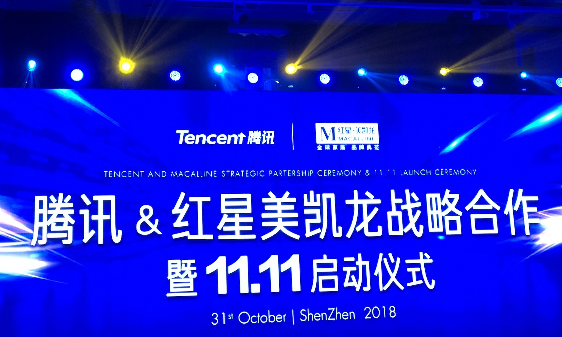 Red Star Macalline,Tencent,Red Star Macalline x Tencent, Help Digital Development in the Home Industry
